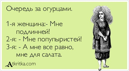 Салат мне все равно